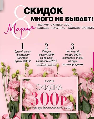 Скидка Эйвон 300 рублей в каталоге 4 2019