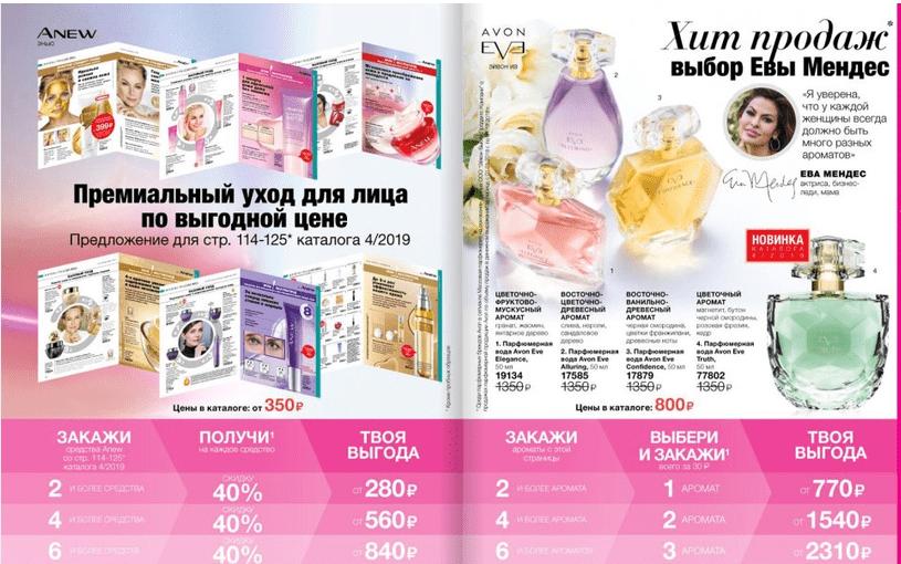 скидки avon на ароматы и уход за кожей 4 каталог 2019