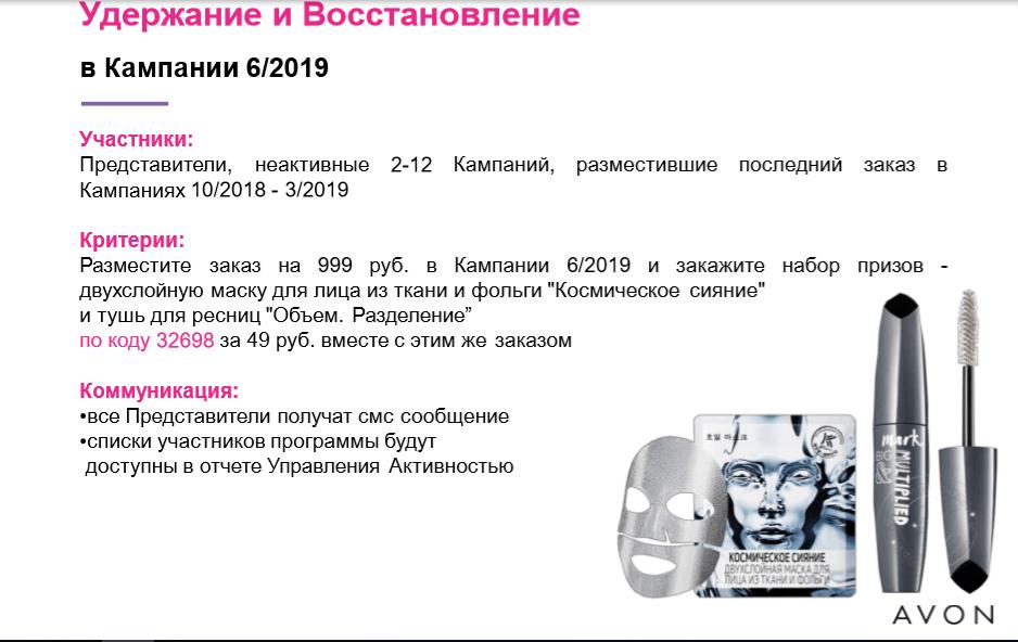 подарок на удержание и восстановление Эйвон 6 каталог 2019