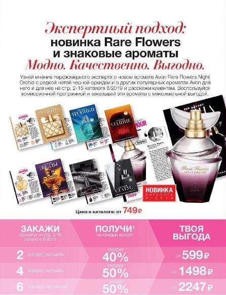 скидка 40% на ароматы Эйвон 6 каталог 2019