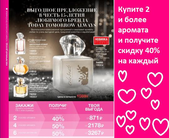 Скидка 50% на ароматы серии TODAY в 7 каталоге Avon 2019
