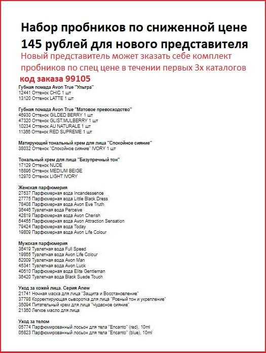 обновленный набор пробников для нового представителя Эйвон 2019