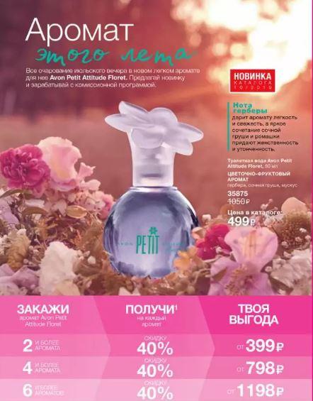 скидка 40% на ароматы в эйвон в 10 каталоге 2019