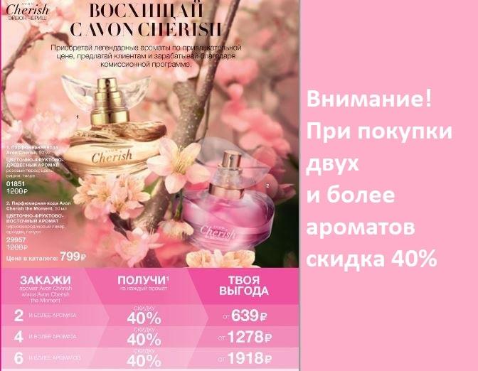 скидка представителям Эйвон до 40 % на ароматы в 11 каталоге 2019