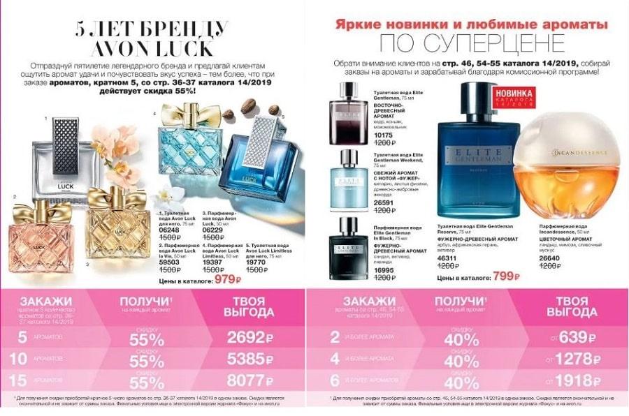 скидка от 40 до 55 % на ароматы Эйвон 14 каталог 2019