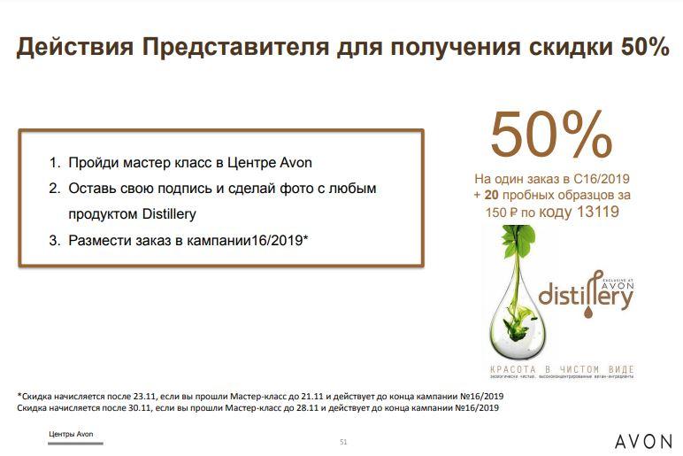 как получить скидку представителям на Distillery 50% в 16 каталоге Avon 2019