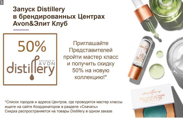 скидки представителям на Distillery 50% в 16 каталоге Avon 2019