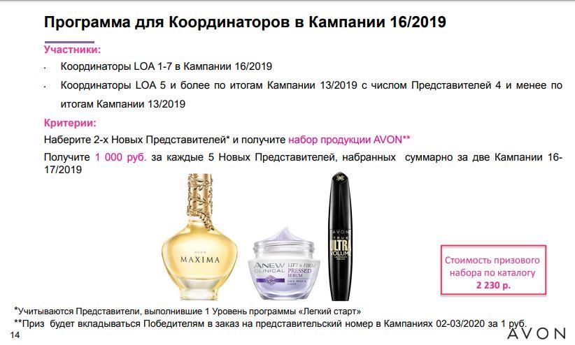 подарок для координаторов 16/2019