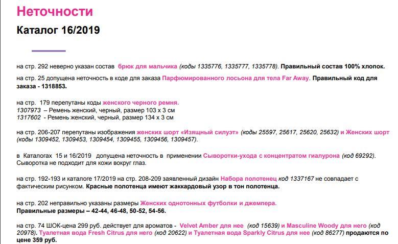 неточности Эйвон в 16 каталоге 2019