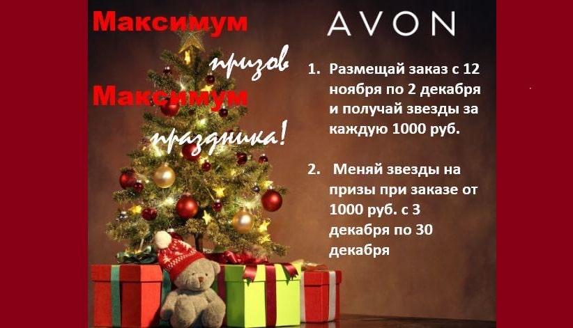 программа максимум призов в 16 каталоге Avon 2019