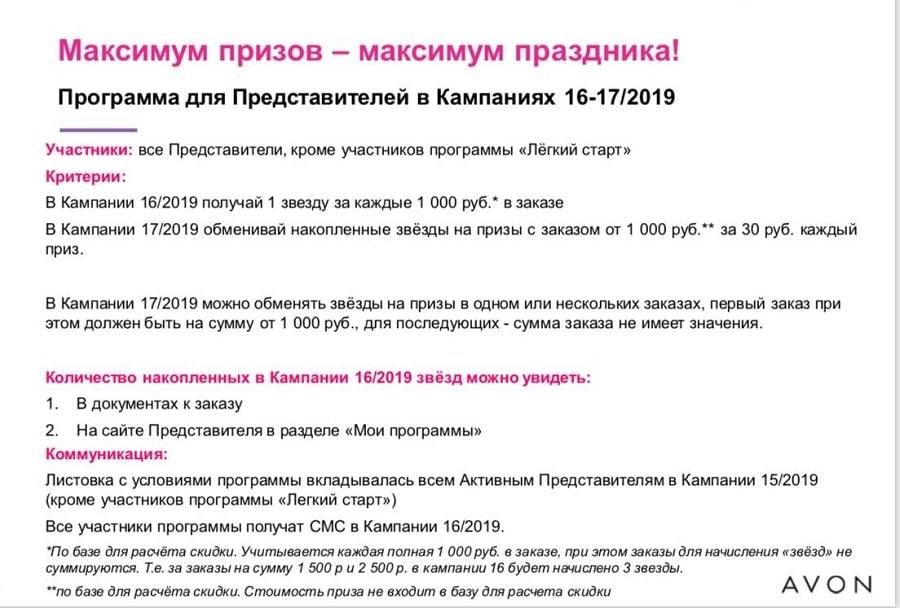 программа для представителей Максимум призов -максимум праздника!