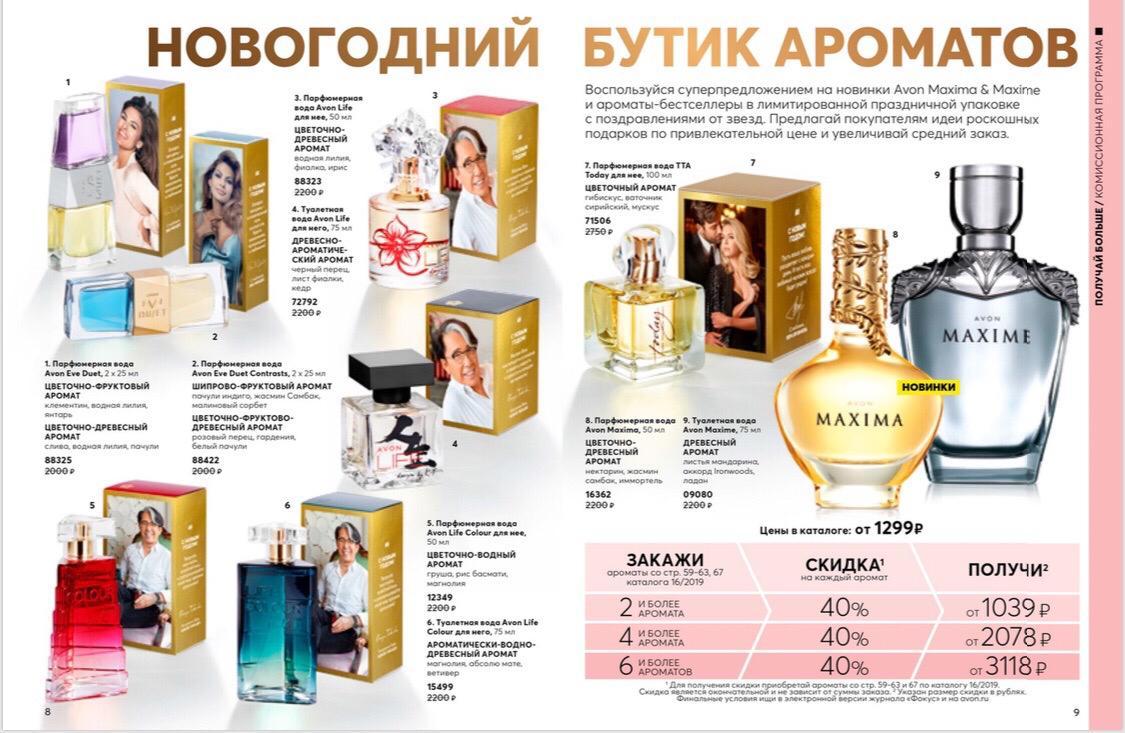 скидки на ароматы 40% в 16 каталоге Avon 2019