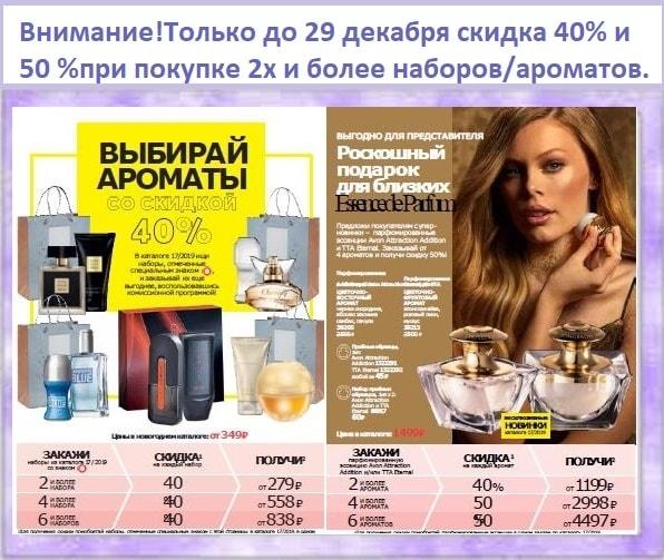 скидка 40% на ароматы Эйвон 17 каталог 2019