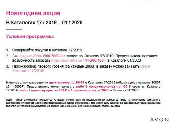 Новогодняя акция в 17/2019-01/2020