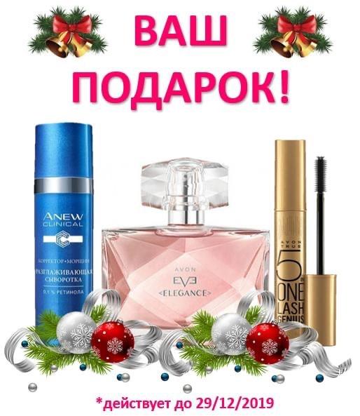 Подарок новым координаторам Эйвон в 17 каталоге 2019