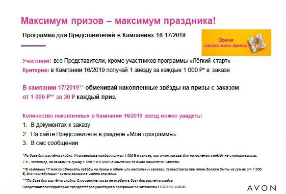 Программа от Avon Максимум призов- максимум праздника в 17 каталоге 2019