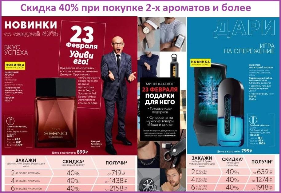 скидка 40% на мужские ароматы Эйвон в 2 м каталоге 2020