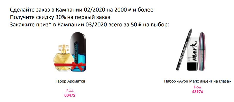 подарок эйвон новом представителю за заказ от 2000 р 2й каталог 2020