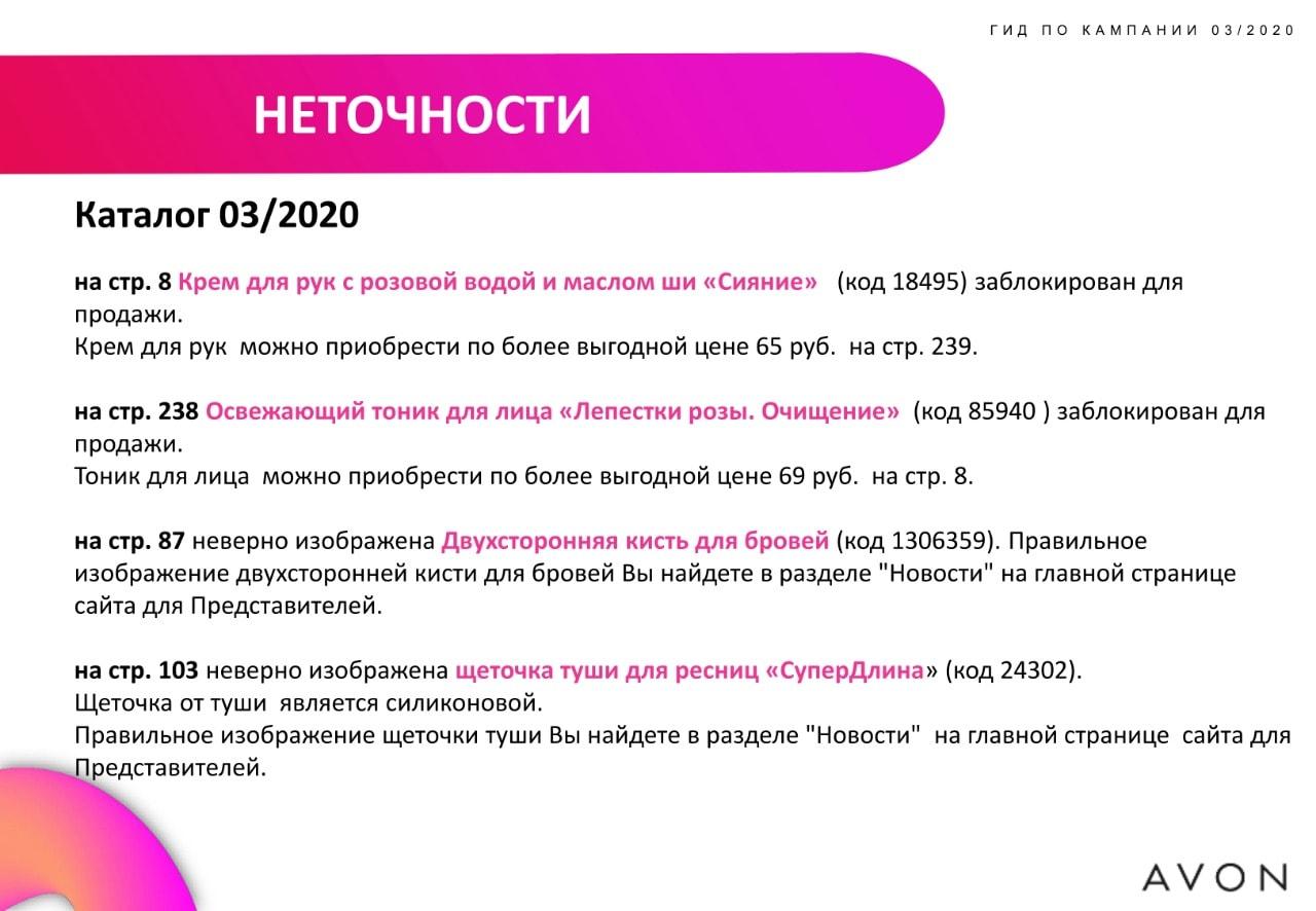 неточности Avon в 3-м каталоге 2020