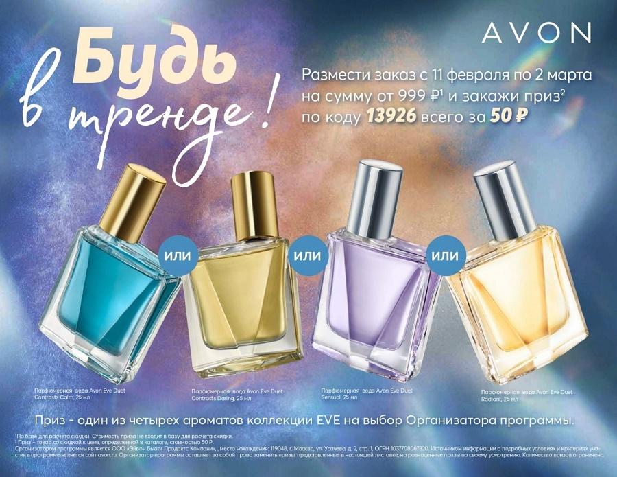 программа удержание Avon в 3-м каталоге 2020