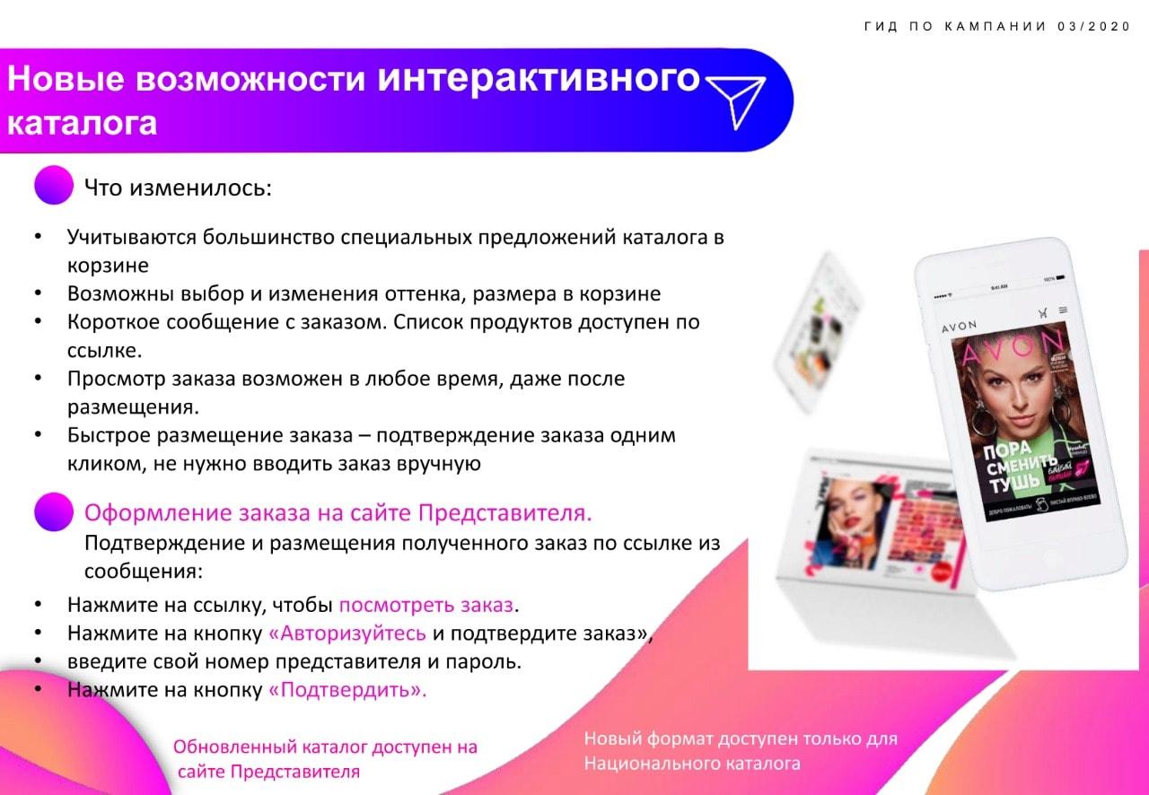 новые возможности интерактивного каталога Avon 3 м каталоге 2020