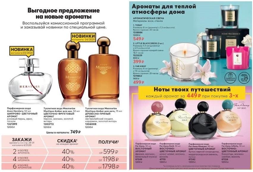скидки на ароматы в 4 каталоге Эйвон 2020