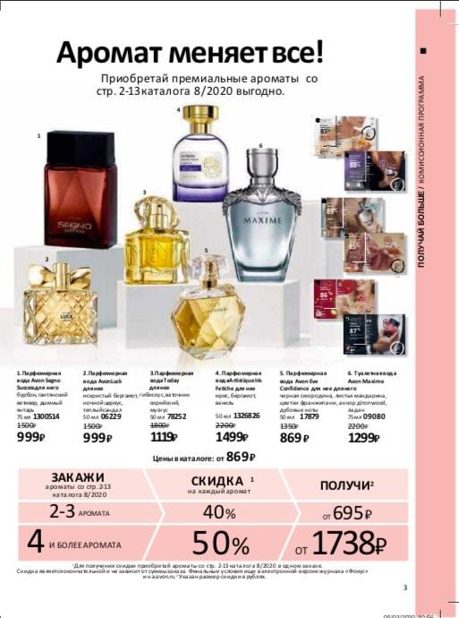 скидки на ароматы avon в 8 каталоге 2020