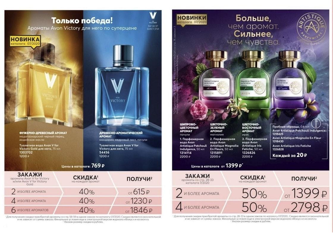 супер скидка Avon на ароматы в 7 каталоге 2020