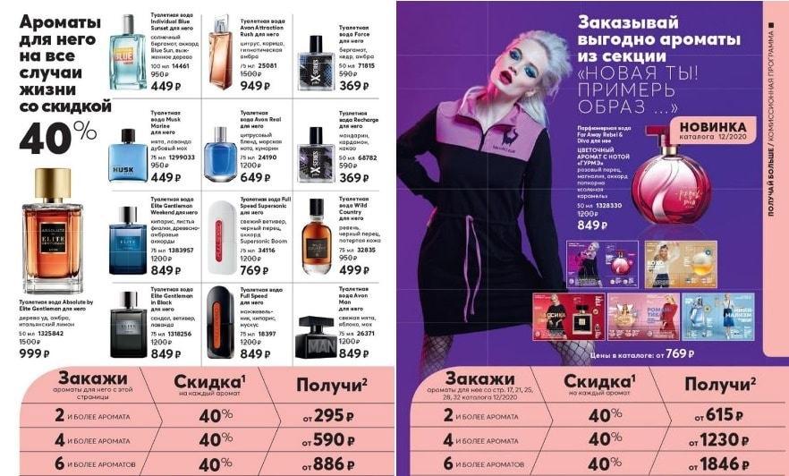 скидки на мужские и женские ароматы в Avon в 12 каталоге 2020