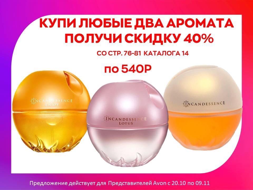 скидки 40% на ароматы incandessence эйвон в 14 каталоге 2020