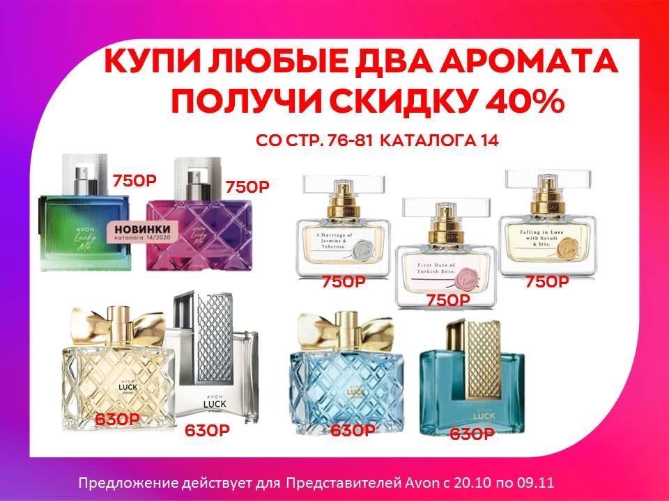 скидки 40% на женские ароматы эйвон в14 каталоге 2020