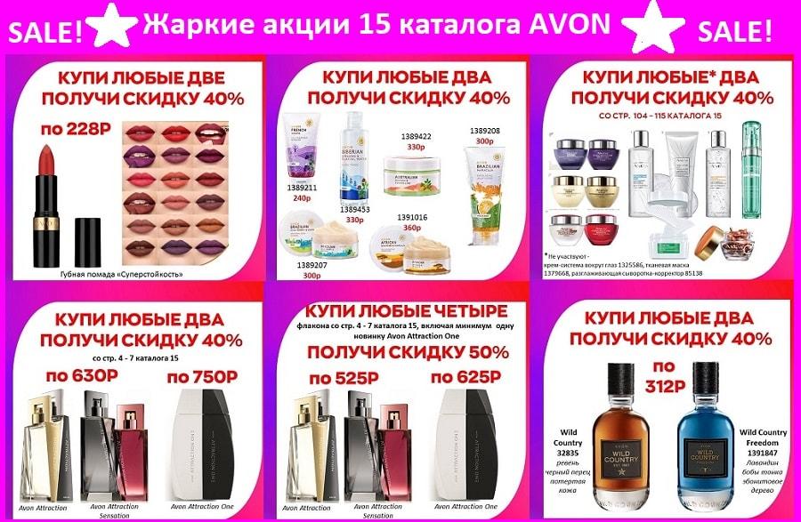 Все акции Avon в 15 каталоге 2020