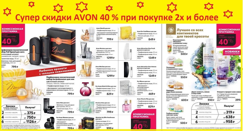 скидки на наборы ароматов Эйвон в 16 каталоге 2020