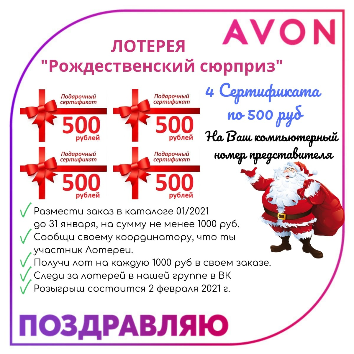 Лотерея Avon 1 каталог 2021