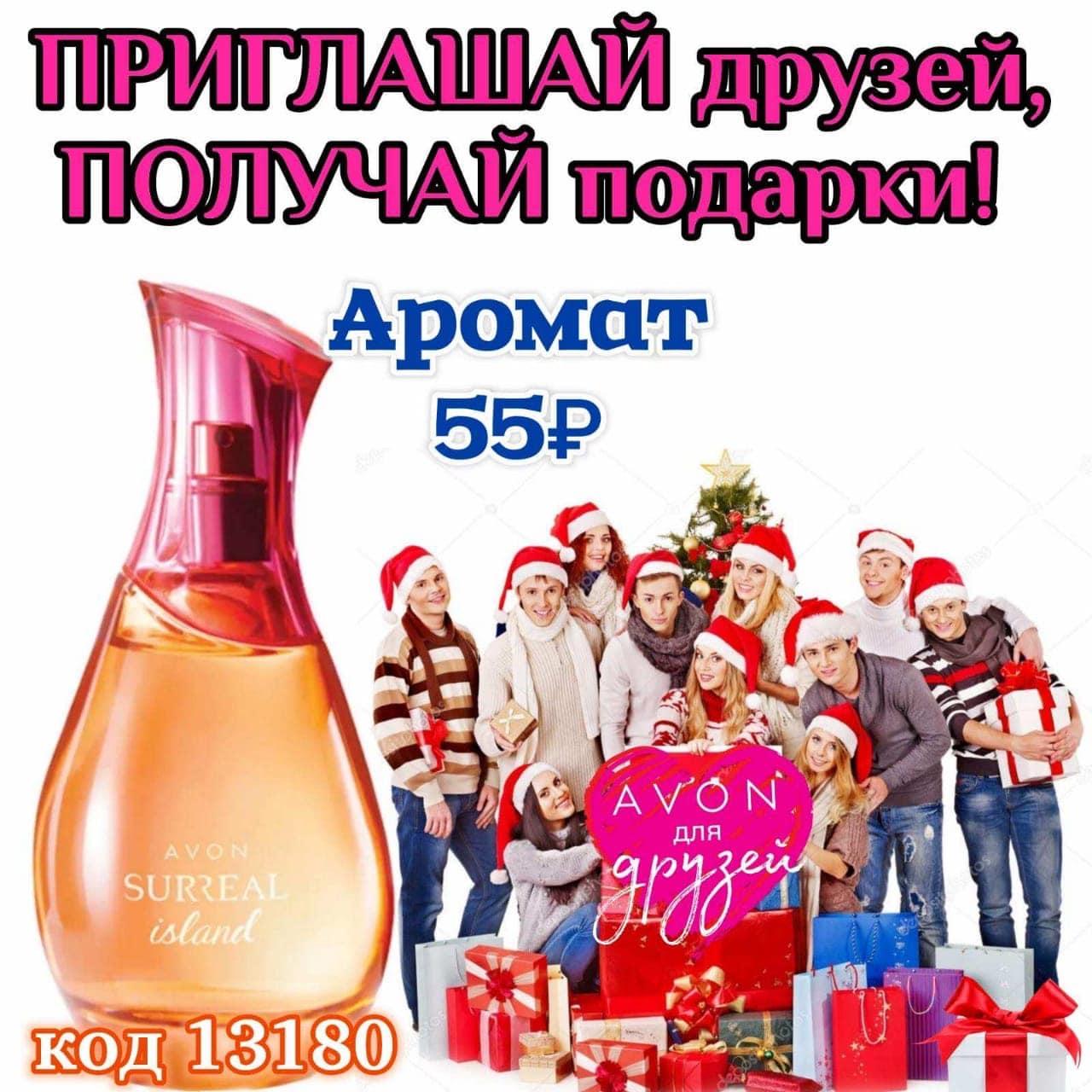 подарок за рекомендацию Avon в 1 каталоге 2021