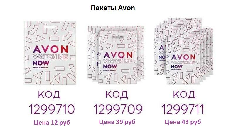 пакеты Avon 2021