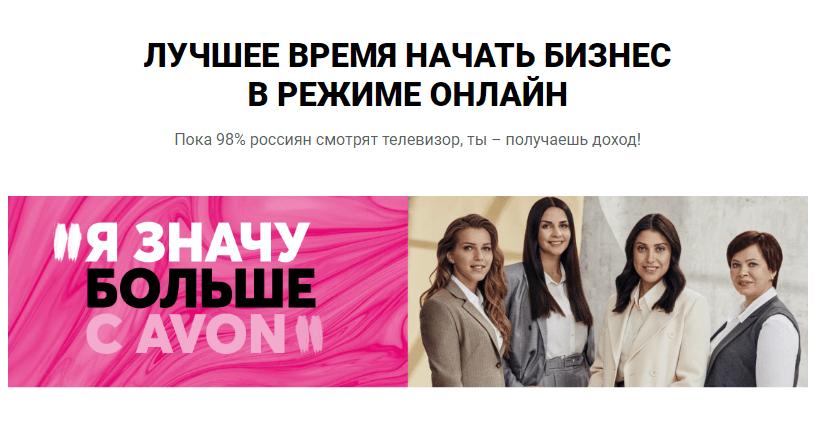 Бизнес Эйвон онлайн