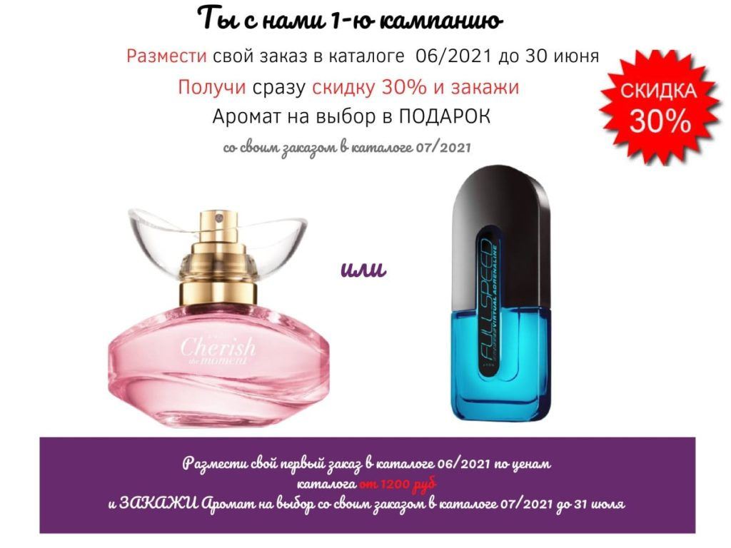 подарок новичку Avon в июне 2021